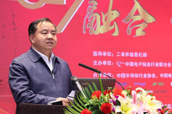 中国电子信息行业发展大会在京召开